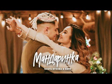 Ольга Бузова & DAVA - Мандаринка (Премьера клипа, 2019)