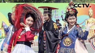 [多彩亚洲] 亚洲文明巡游继续进行 打造丰富多彩亚洲文化视听盛宴   CCTV