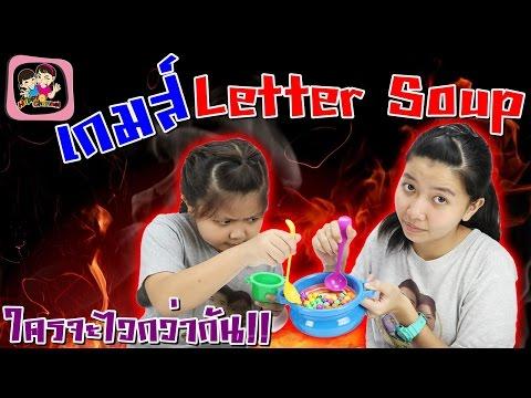เกมส์ ตักคำในหม้อ  Letter Soup  พี่ฟิล์ม น้องฟิวส์ Happy Channel