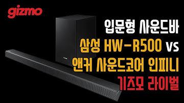 입문형 사운드바 대결, 삼성 HW-R500 vs 앤커 사운드코어 인피니