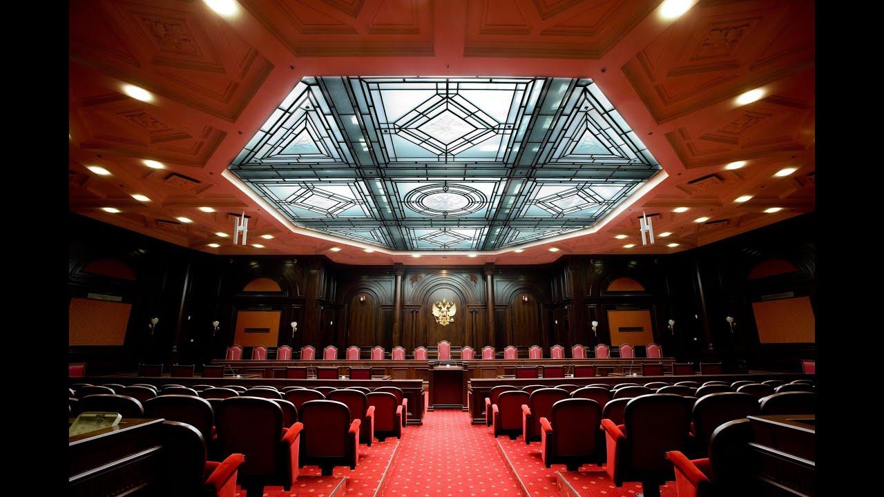 конституционный суд рф фото