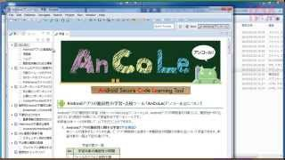 Android アプリの脆弱性の学習・点検体験ツール「AnCoLe」セットアップ編