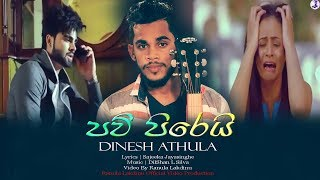 Paw Pirei | Dinesh Athula New Song 2018 | Official Video Cover By Ranula Lakdinu
