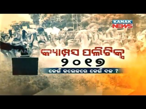 Special Discussion On Students' Union Poll In Odisha- Part-01