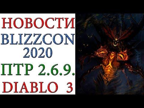 Diablo 3: Новости ПТР 2.6.9.  и выставка Blizzcon 2020