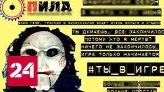 """Смотреть видео Убийство активистки ЛГБТ вызвало обвинения в адрес скандального сайта """"Пила"""" - Россия 24 онлайн"""