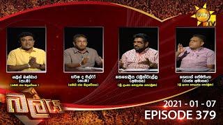 Hiru TV Balaya | Episode 379 | 2021-01-07 Thumbnail