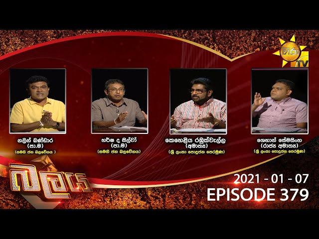Hiru TV Balaya | Episode 379 | 2021-01-07