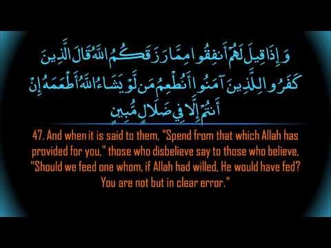 Surah Yaseen | Abdurrahman Sudais سورة يس | عبد الرحمن السديس