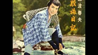 三波春夫 浅太郎の子守唄 MINAMI HARUO - ASATARÔ NO KOMORI UTA (MATAT...