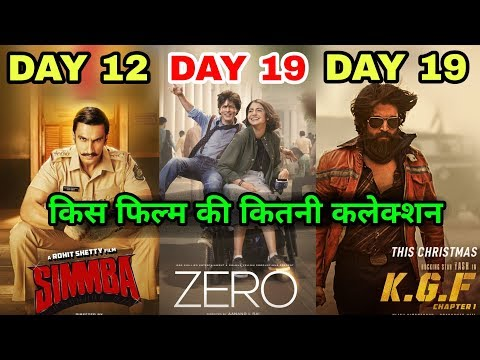 Simmba 12th Day Vs Zero 19th Day Vs Kgf 19th Day Box Office Collection | Who Wins At Box Office?