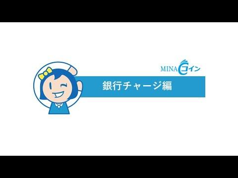コイン mina