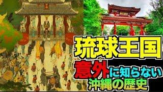 琉球王国の歴史