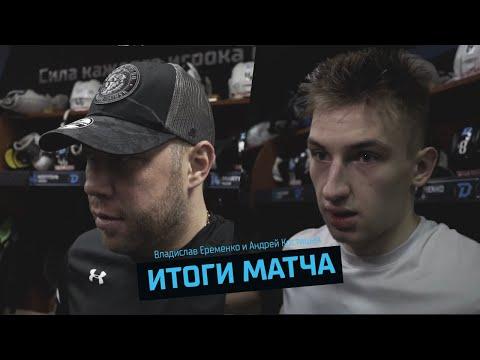 Владислав Еременко и Андрей Костицын подводят итоги сегодняшнего матча
