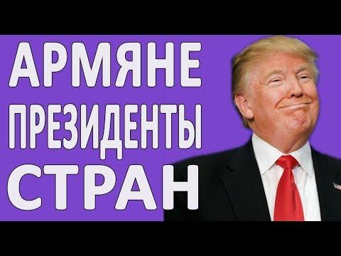 Армяне, которые стали Президентами других стран
