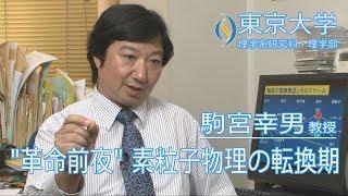 駒宮幸男 物理学専攻 教授 『-革命前夜- 素粒子物理の転換期』