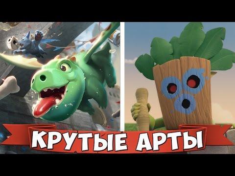 САМЫЕ КРУТЫЕ АРТЫ в игре Clash Royale !!! ТЫ ИХ ТОЧНО НЕ ВИДЕЛ !!!