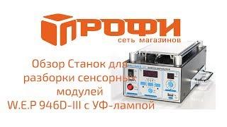 Обзор Станок для разборки сенсорных модулей W.E.P 946D-III с УФ-лампой + USB вакуумный