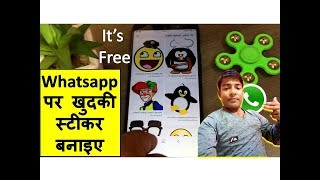 How To Create Your Own Personal Stickers For WhatsApp [Hindi tutorial]