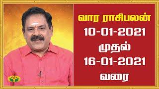 இந்த வார ராசி பலன் | 10.01.2021 to 16.01.2021 | Vaara Rasi Palan | Jaya TV RasiPalan