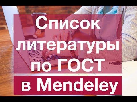 Список литературы - Как оформить литературу по ГОСТу в Mendeley