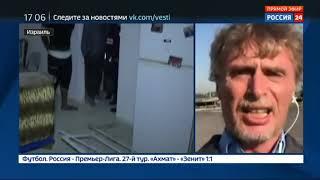 Смотреть видео Израиль готовит массированный удар по сектору Газа   Россия 24 онлайн