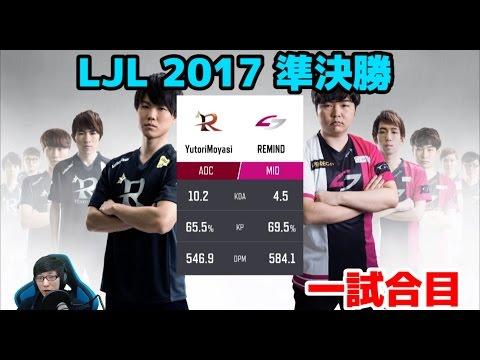 RPG vs USG 準決勝 G1 観戦/解説 | LJL SPRING SPLIT 2017