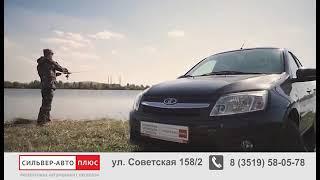 Сильвер Авто ПЛЮС   проверенные автомобили с пробегом в Магнитогорске