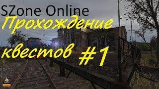SZone Online - Прохождение квестов.Гайд новичкам(Часть 1)Вокзал!