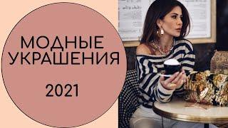 МОДНЫЕ УКРАШЕНИЯ 2021 ТЕНДЕНЦИИ МОДЫ ТРЕНДЫ СЕЗОНА 2021