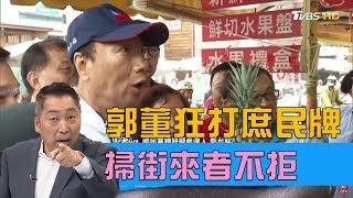 郭台銘掃市場「立吞」雞肉飯!拍照簽名來者不拒!週末戰情室 20190526