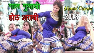 Manvi New Dance #गाल गुलाबी होठ शराबी #New Haryanvi Dance #मानवी डांस 2018 # Keshu Haryanvi