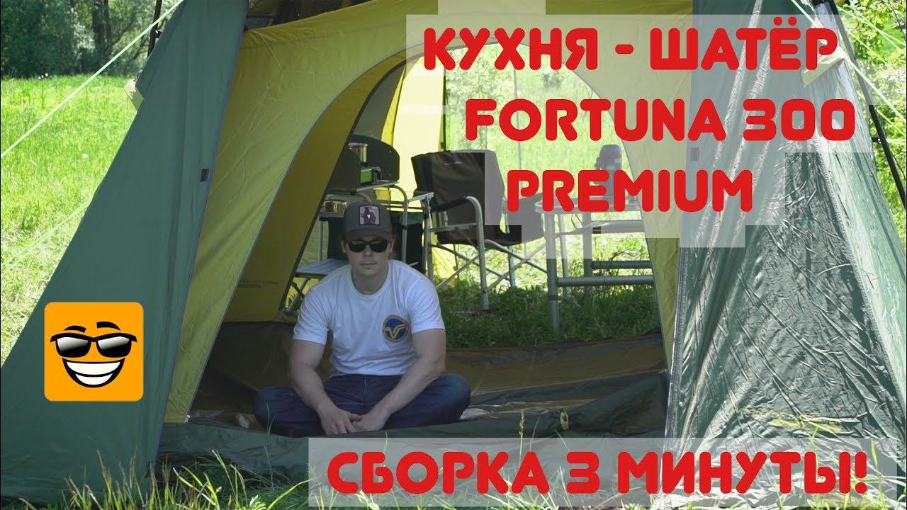 Летняя кемпинговая палатка-шатер «Мансарда» - YouTube