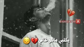 زيد الحبيب و نور الزين - اجانة فراك💔 مدري منين - مع الكلمات بدون حقوق - 2019
