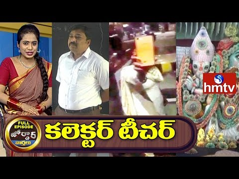 Mahabubabad Collector Shiva Lingaiah Visits Government School | Weekend Jordar News | hmtv