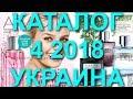 ЭЙВОН КАТАЛОГ 4 2018 ЖИВОЙ КАТАЛОГ|СМОТРЕТЬ ОНЛАЙН СУПЕР НОВИНКИ|CATALOG 4 УКРАИНА|AVON НОВИНКИ