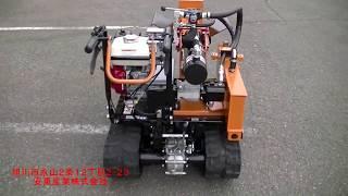 BRAVE VHSC-15GX 自走式薪割り機の動作風景です。