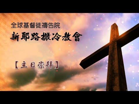 20200517 【主日崇拜】彭秀慧牧師