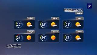 النشرة الجوية الأردنية