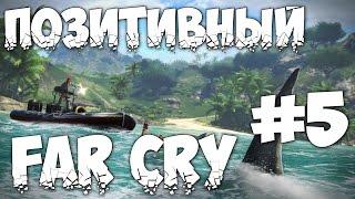 ПОЗИТИВНЫЙ FAR CRY # 5