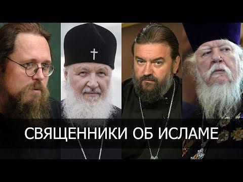 Священники об исламе