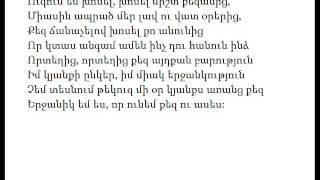 Tatev Asatryan sirts srtid lyrics