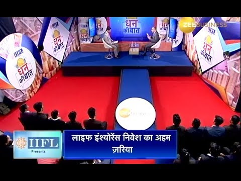 #IIFLDhanKiBaat Episode 14  - How To Pick The Right Life Insurance Cover