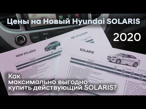 ✅Цены на новый Hyundai SOLARIS 2020