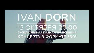 Концерт Ивана Дорна: 360° прямая трансляция
