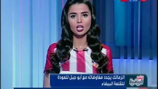 النشرة الرياضية - الزمالك يجدد مفاوضاته مع أبو جبل للعودة للقلعة البيضاء