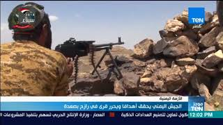 موجزTeN | الجيش اليمني يحقق أهدافًا ويحرر قرى في رازح بصعدة