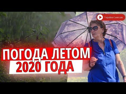 Синоптик напугал прогнозом на лето! Два месяца дождей