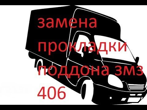 замена прокладки поддона змз 406