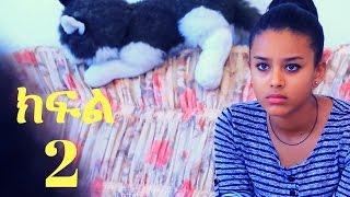 Yemeabel Wanategnoch ( የማዕበል ዋናተኞች) - Season 01Episode 02 | Ethiopian Drama